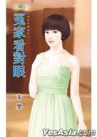 Tian Ning Meng 535 -  Xiang Ai Chun Shu Yi Wai Zhi Yi : Yuan Jia Kan Dui Yan