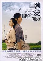 A Moment Of Love (DVD) (English Subtitled) (Taiwan Version)