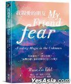 Wo Qin Ai De Peng Youfear : Ru Guo Hai Pa Le , Na You Zen Yang ? Yong Bao Kong Ju , Zhong Xin Ren Shi Zi Ji De Ren Sheng Mo Fa