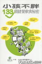 Xiao Hai Bu Pang  133 Ge Jian Ying Yin Shi Mi Mi