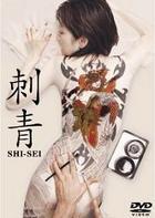 Si-sei (DVD) (Japan Version)