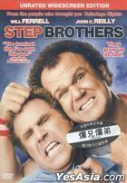 Step Brothers (DVD) (Hong Kong Version)