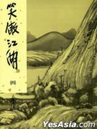 笑傲江湖 (四)台灣新修版