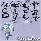 Keroro Gunso - Uchu de Mottomo Girigiri na CD Vol.4 (Normal Edition)(Japan Version)