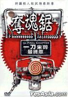 Saw: The Final Chapter (2010) (DVD) (Unrated) (Taiwan Version)