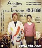 Achilles and the Tortoise (VCD) (Hong Kong Version)