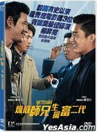 Veteran (2015) (DVD) (Hong Kong Version)