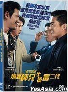 燥底師兄生擒富二代 (2015) (DVD) (香港版)