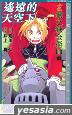 Fullmetal Alchemist (Vol.4) (Comic Novels)