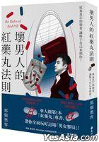 Huai Nan Ren De Hong Yao Wan Fa Ze : Cheng Wei Zhen Zheng De Qiang Zhe , Rang Mei Zi Zi Ji Lai Ba Ni !