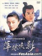 Ping Zong Xia Ying (DVD) (End) (Taiwan Version)
