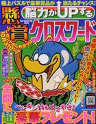 nouriyoku ga atsupu suru kenshiyou kurosuwa do 2 UP sammagajin mutsuku SUN MAGAZINE MOOK san magajin 64182 58