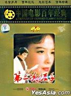 Di Er Ci Wo Shou (DVD) (China Version)