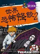 Shi Jie Kong Bu Guai Tan2 : Ou Zhou Pian