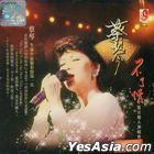 Bu Le Qing  Shou Ci Ge Ren Yan Chang Hui (Malaysia Version)