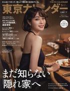 Tokyo Calendar 16665-05 2021