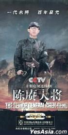 The Senior General Chen Geng (Vol.1-20) (End) (China Version)