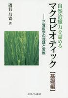 shizen chiyuriyoku o takameru makurobioteitsuku kisohen seishiyoku igaku no riron to jitsusai