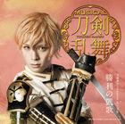 Shori no Gaika [Press Edition E / Monoyoshi Sadamune Jacket] (First Press Limited Edition) (Japan Version)