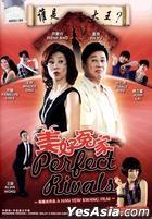 Perfect Rivals  (DVD) (Malaysia Version)