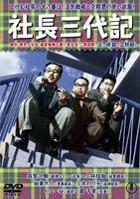 Shacho Sandaiki - Sei, Zokuhen (DVD) (Japan Version)