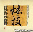 Chinese Virtuoso Instrumental Music (Vinyl LP) (China Version)