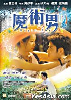 Magic Boy (DVD) (Hong Kong Version)