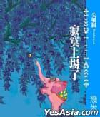 Ji Mi Zuo Pin 016 -  Ji Mo Shang Chang Le ( Shi Le Yuan I)