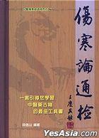 Shang Han Lun Tong Jian( Jing)