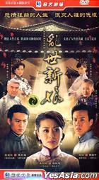 Luan Shi Xin Niang (H-DVD) (End) (China Version)