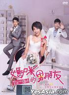媽咪的男朋友 (DVD) (完) (馬來西亞版)