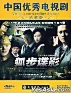 狐步谍影 (DVD-9) (珍藏版) (完) (中国版)