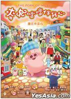 The Pork Of Music (2012) (DVD) (Hong Kong Version)