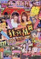 manga pachinka  chiyou su pa  SUPER ji daburiyu  mutsuku 626 GW MOOK 64726 26