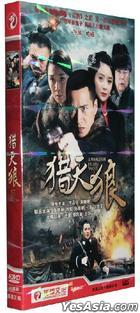 Hunt Wolf (H-DVD) (End) (China Version)