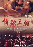Empire of Lust (2015) (DVD) (Taiwan Version)