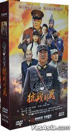 Sha Er Chuan Qi2 Kang Zhan Dao Di (2016) (DVD) (Ep. 1-46) (End) (China Version)