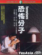 Terrorizers (1986) (DVD) (Taiwan Version)