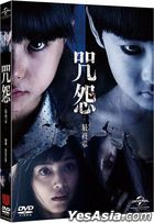 Ju-on 4: The Final Curse (2015) (DVD) (English Subtitled) (Taiwan Version)