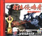 电影宝库系列 打击侵略者 (VCD) (中国版)