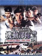 机动部队 -- 警例 (Blu-ray) (香港版)
