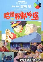 哈爾移動城堡 (全彩色卡通漫畫) (Vol.3)