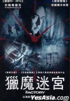 The Factory (2012) (DVD) (Taiwan Version)