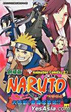 Naruto : Da Huo Ju!  Xue Ji Ren Fa Tie!! (Part I) (Animation Comics) (Color Version)