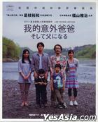Like Father, Like Son (2013) (Blu-ray) (Taiwan Version)