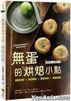 Wu Dan De Hong Bei Xiao Dian
