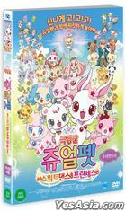 Jewelpet Movie : The Princess of Sweets Land (DVD) (Korea Version)