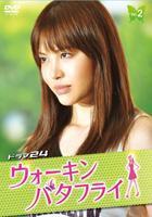 Walkin' Butterfly (DVD) (Vol.2) (日本版)