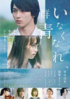 消失吧,群青 (DVD) (普通版)(日本版)