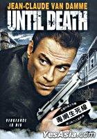 Until Death (DVD) (Hong Kong Version)